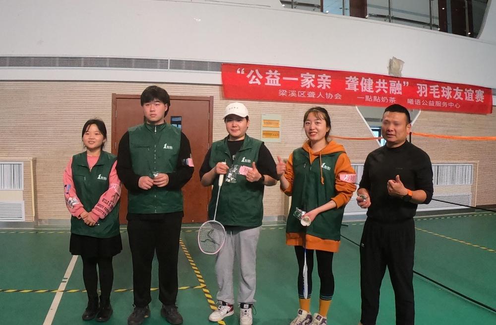 '聋健共融 公益一家亲'羽毛球赛