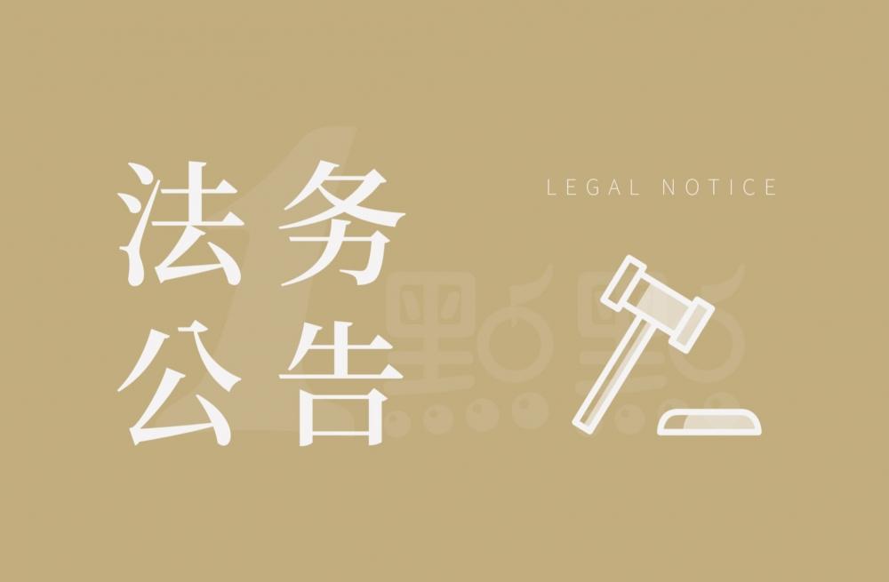 「上海一点点餐饮管理有限公司」严正声明