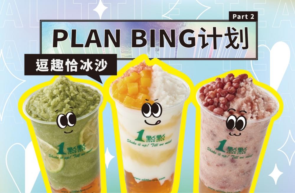 逗趣恰冰沙 Plan Bing计划 II全国上市!