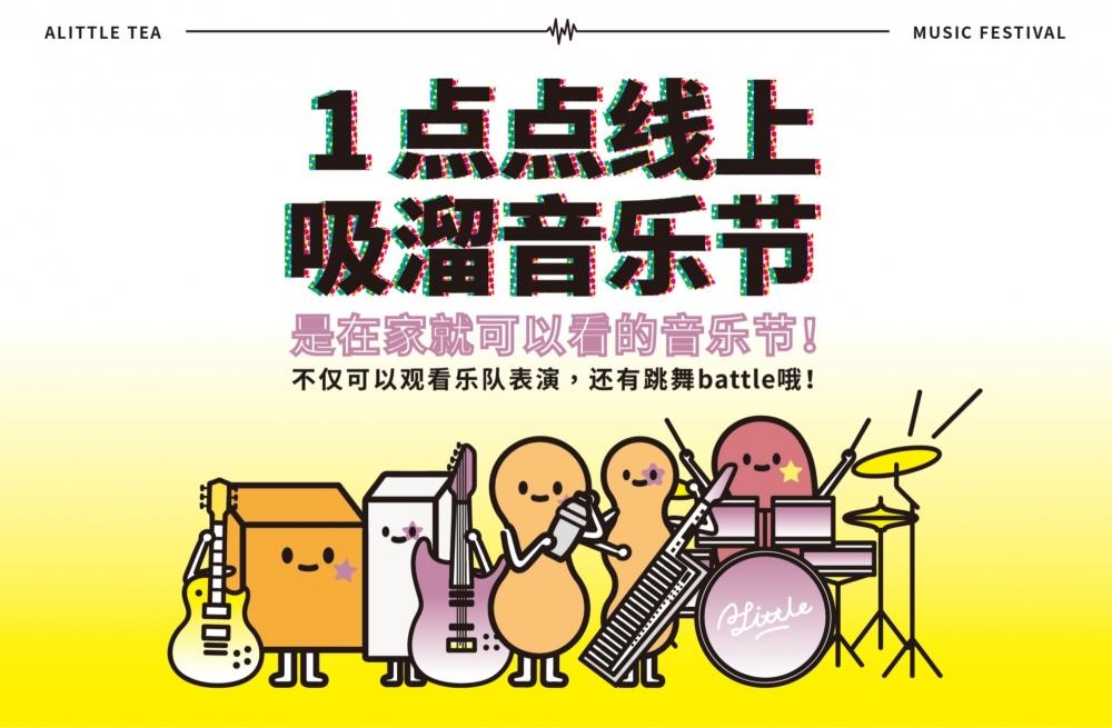 1点点线上「吸溜音乐节」!